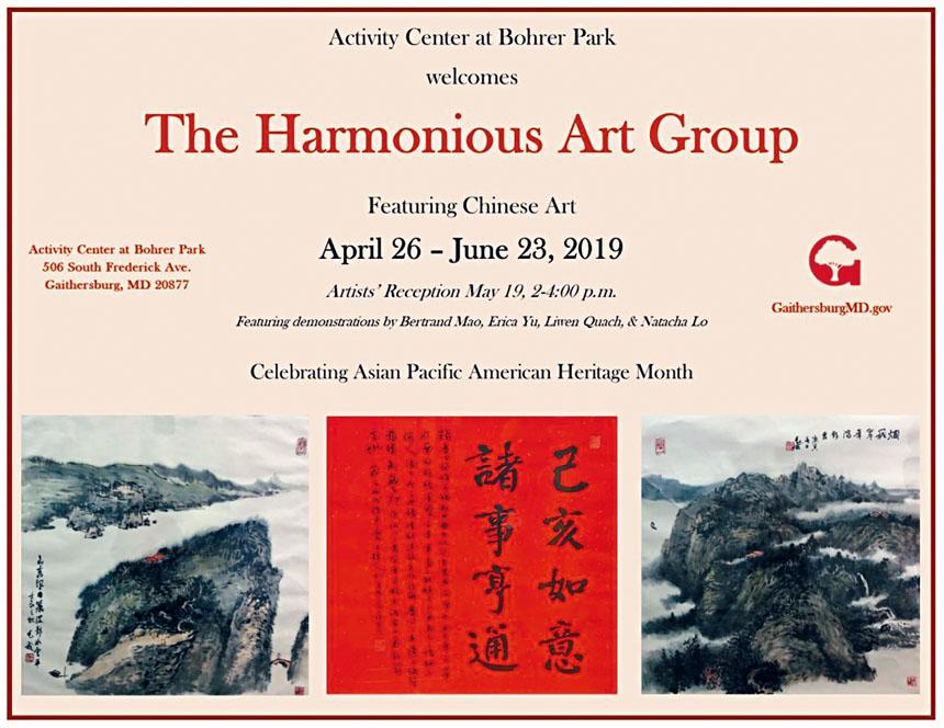 翰墨雲山社舉辦名家書法國畫聯展。