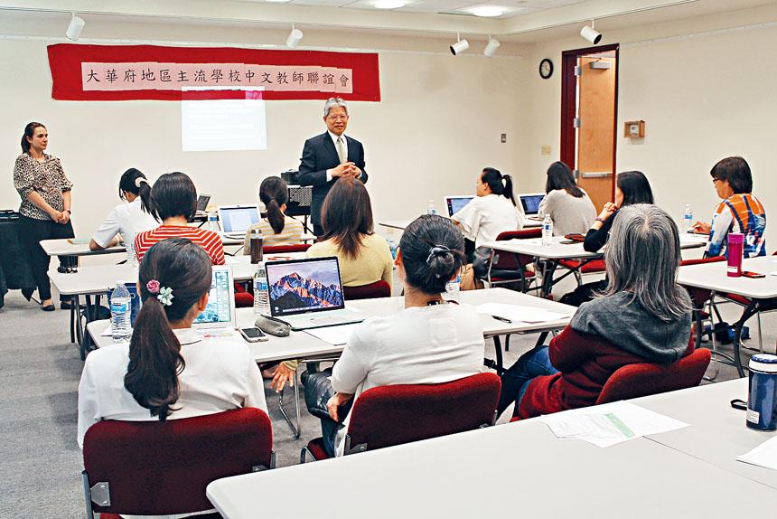 陳世池主任感謝老師們在主流社會全力推廣華語文教學及中華文化傳揚所付出之心力。