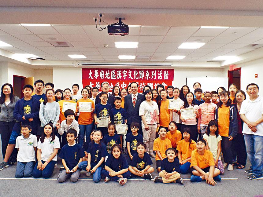 大華府地區「漢字辨認大賽」得獎學生合影。