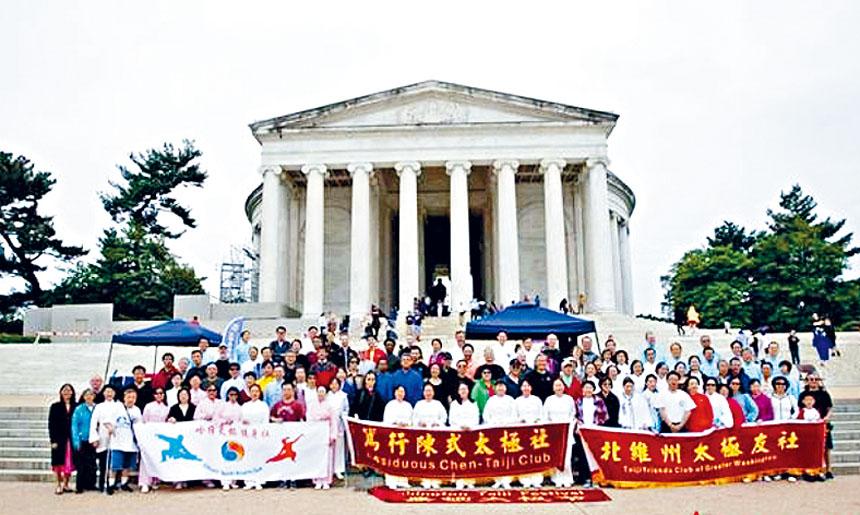第八屆華盛頓太極節成功舉辦。
