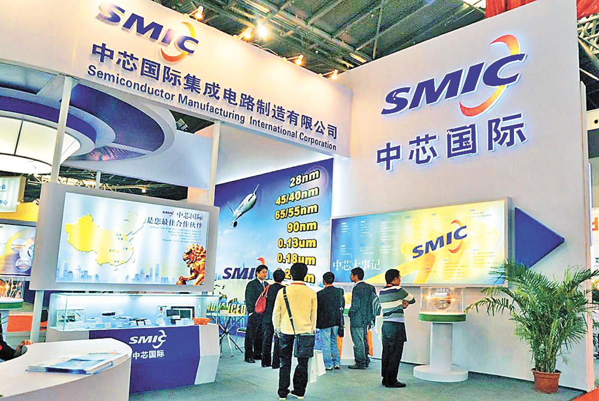 中國最大芯片代工廠中芯國際已主動申請在紐交所退市。網上圖片