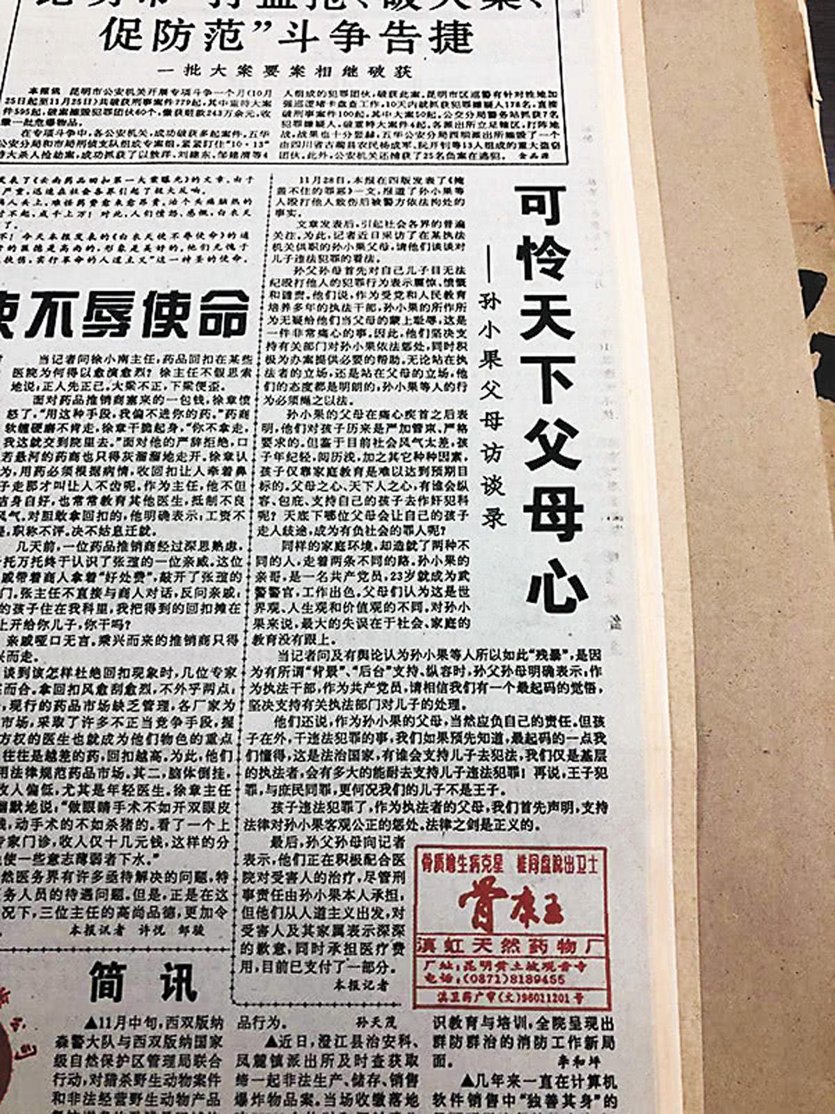 雲南媒體曾在1997年刊文報道孫小果父母的說法,但其父母是誰仍是謎。網上圖片