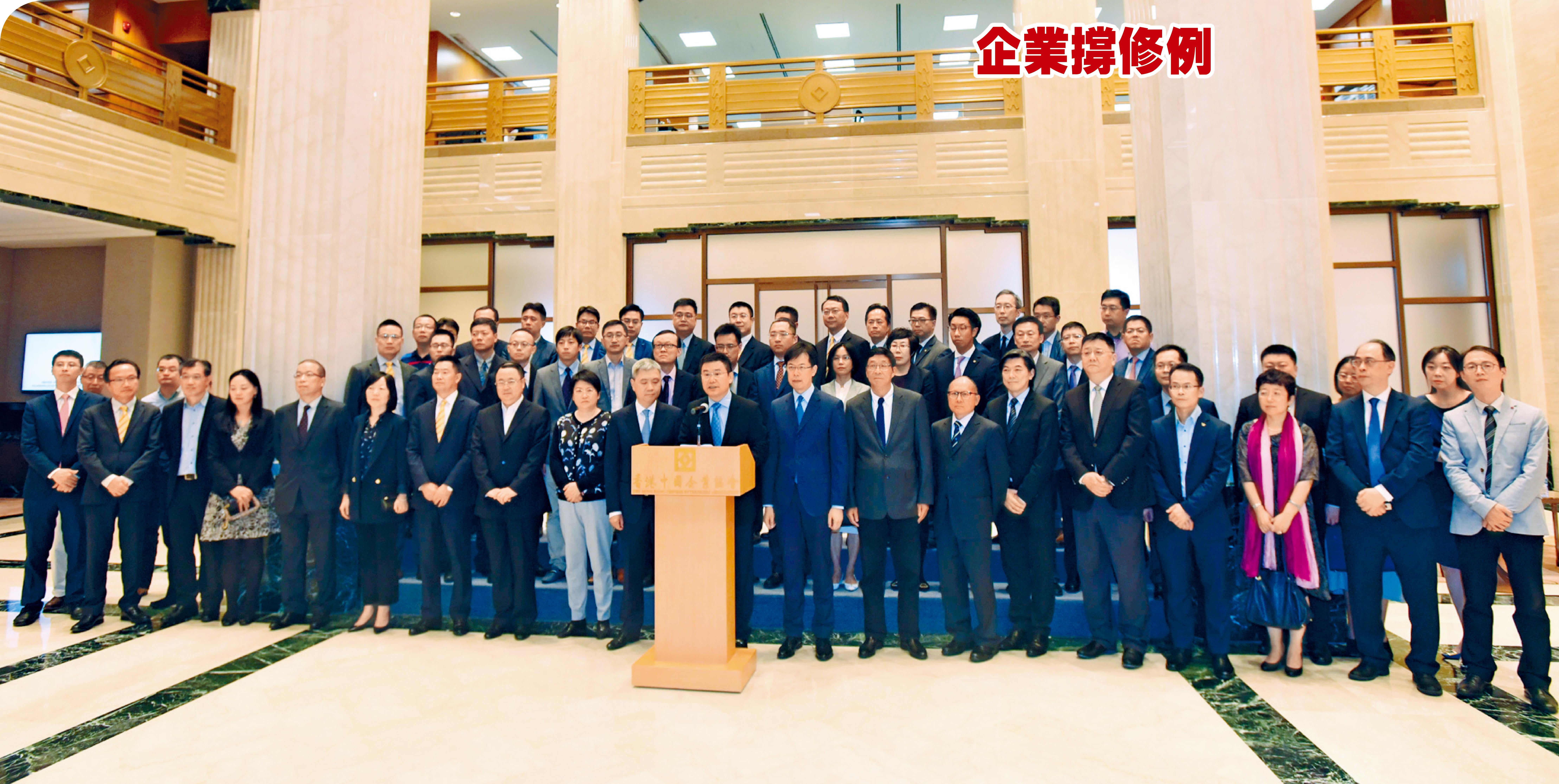 四大中資企業協會支持政府修例。 徐裕民攝