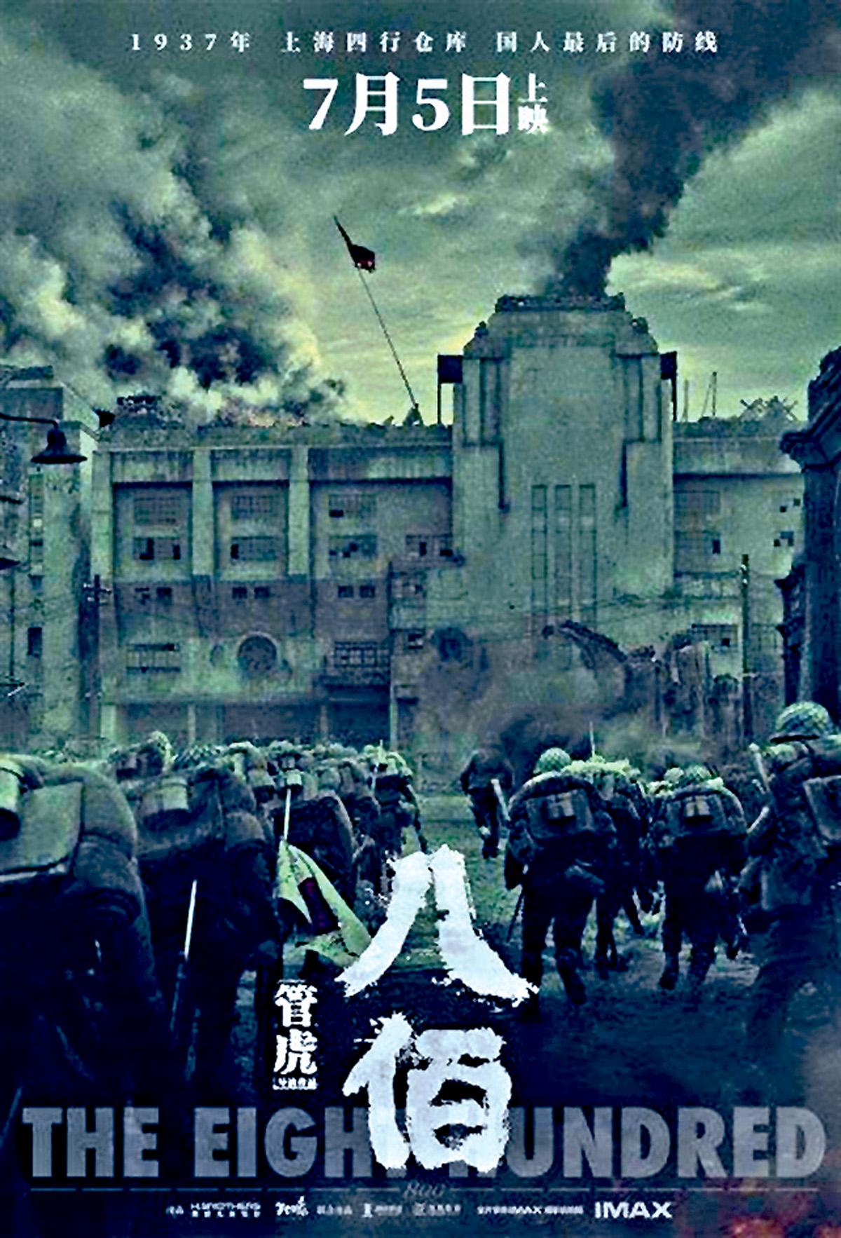 《八佰》原定7月5日正式公映。網上圖片