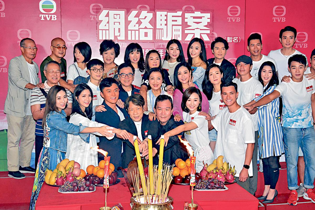 ■無綫新劇《網絡騙案》一班演員齊出席開鏡拜神儀式。