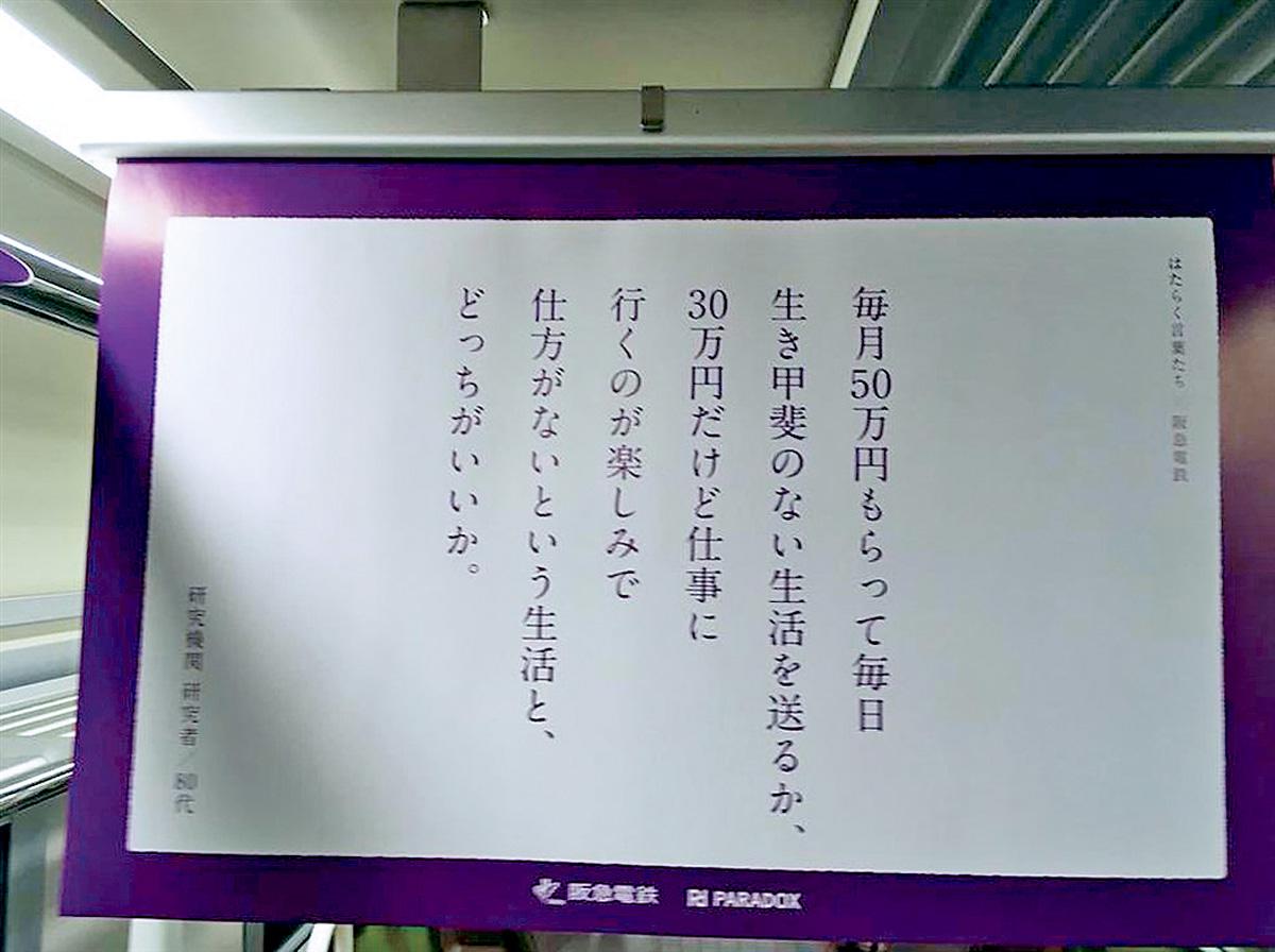 日本阪急電鐵車廂內為打工族加油的廣告。網上圖片
