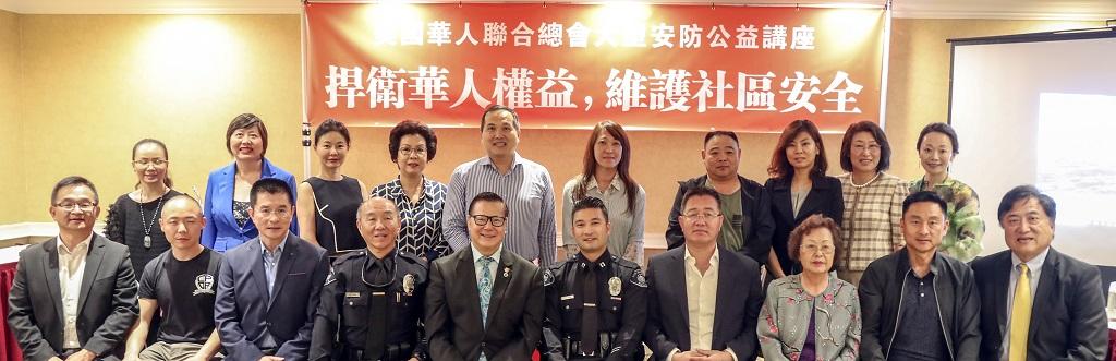 美國華人聯合總會舉辦大型安防公益講座反響熱烈。主辦方提供