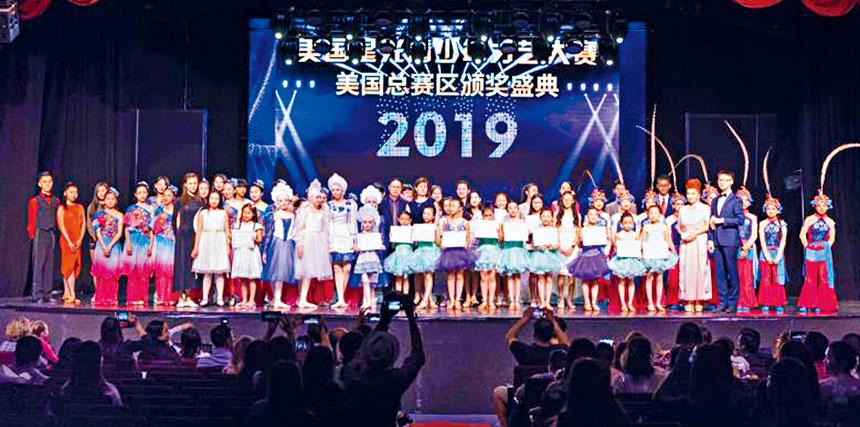 2019美國星光青少年才藝大賽暨RDGP國際舞蹈大賽在Master Theater劇院舉行頒獎禮。