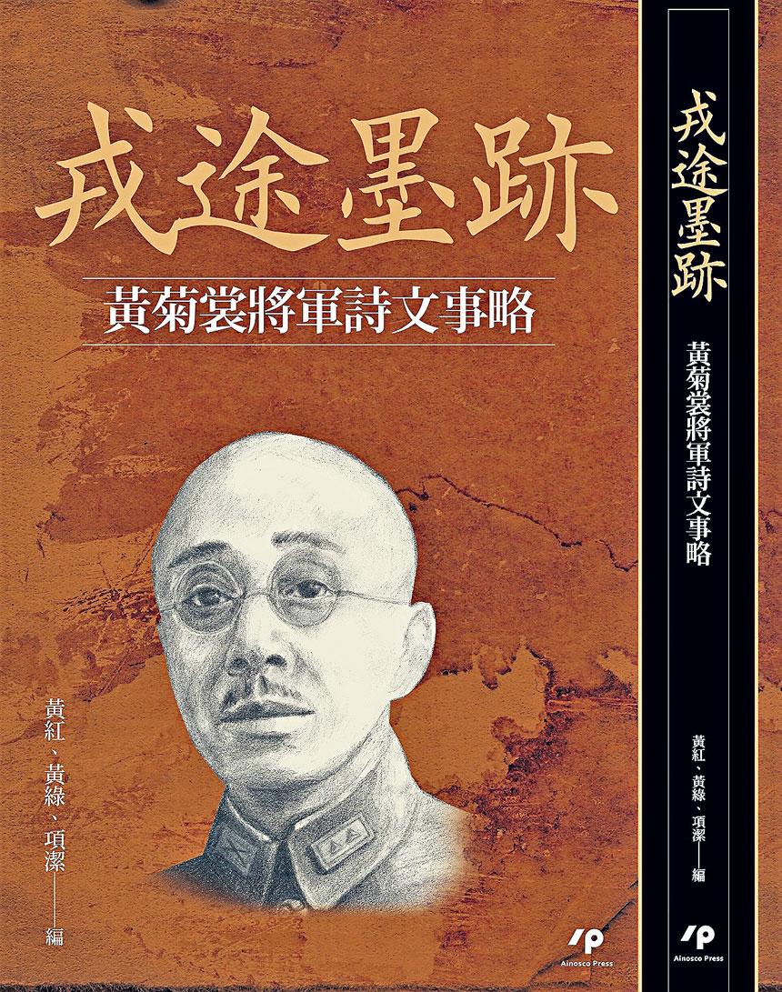 《戎途墨跡:黃菊裳將軍詩文事略》一書封面。黃綠提供