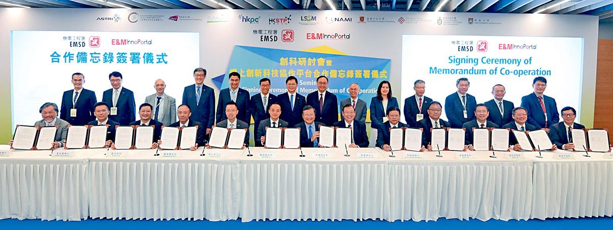機電工程署與五所香港大學及七家科研機構簽訂合作備忘錄,支援各政府部門應用創新科技。