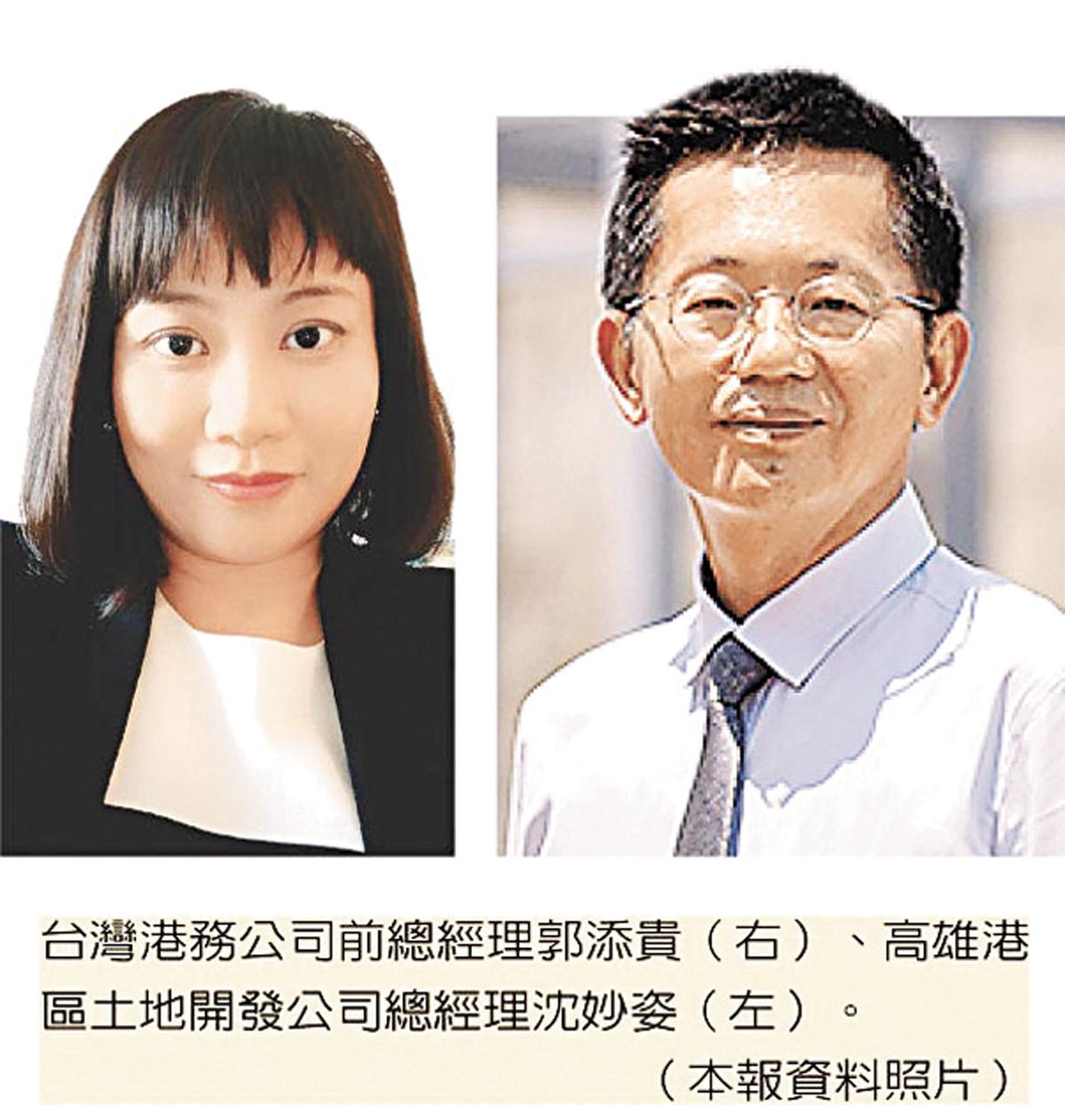 台灣港務公司前總經理郭添貴(右)、高雄港區土地開發公司總經理沈妙姿(左)。網上圖片