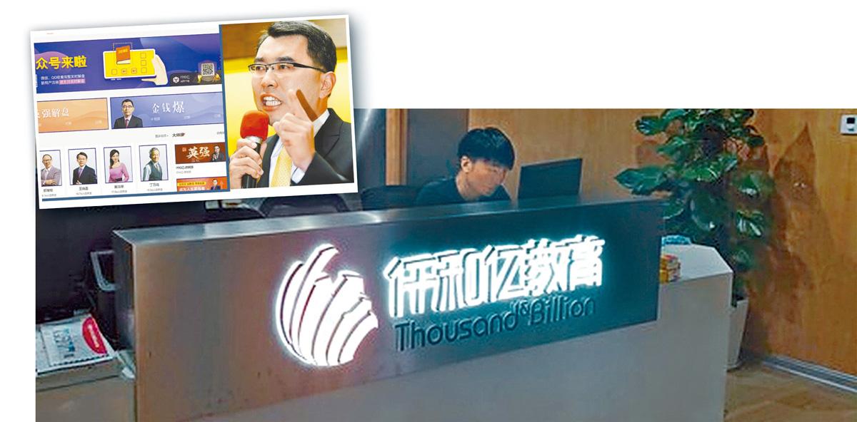 ■證券公司「上海仟和億」目聚焦多名台灣分析師,該公司9日卻傳出遭上海警方調查,12名分析師涉嫌欺詐被查。小圖為官網公告系統故障,圖左為名嘴楊世光。網上圖片