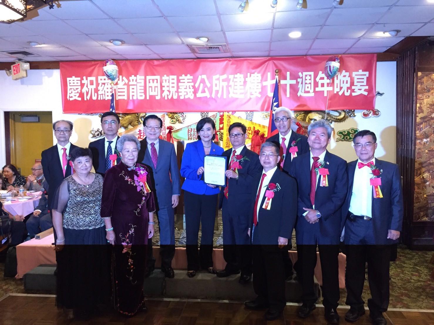 聯邦眾議員趙美心(後左四)出席羅省龍岡親義公所慶祝建樓70週年紀念慶典祭祖典禮晚宴。主辦方提供