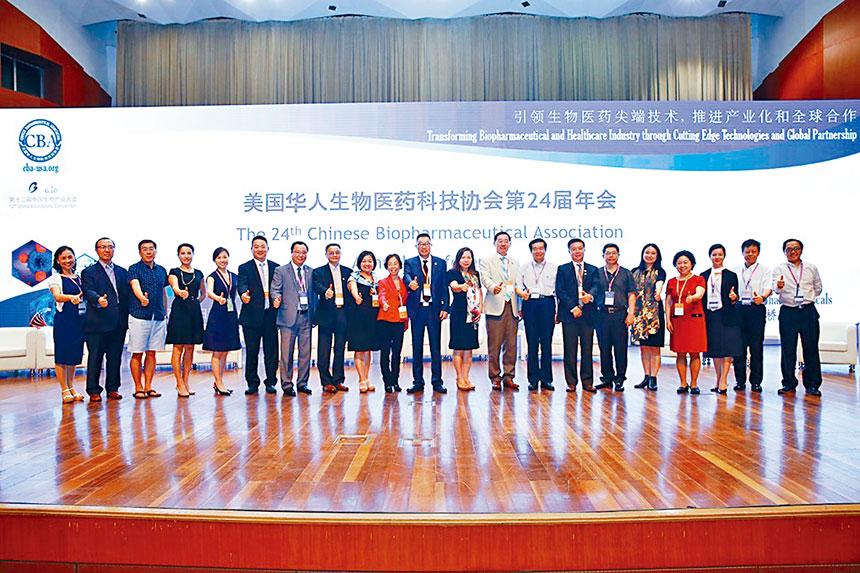 美國華人生物醫藥科技協會第24屆年會成功舉辦。