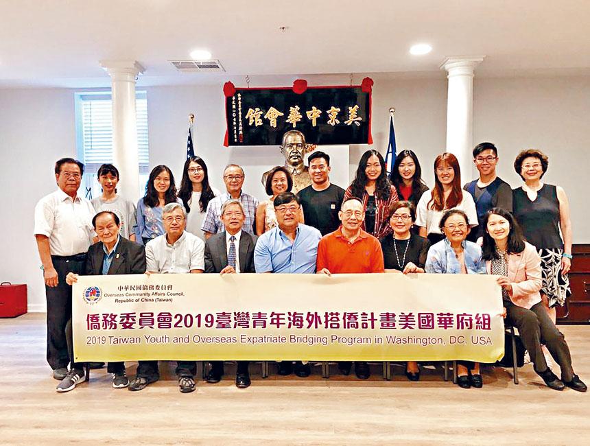 台灣青年海外搭僑計劃華府組學員拜會美京中華。