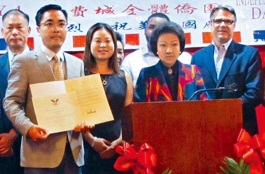 蘇麗凰博士代頒美國總統義工獎和川普總統賀函給林光澤。