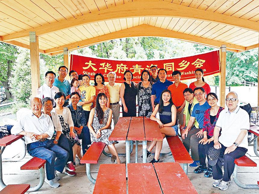 大華府青海同鄉會舉辦夏季野餐燒烤聚會。