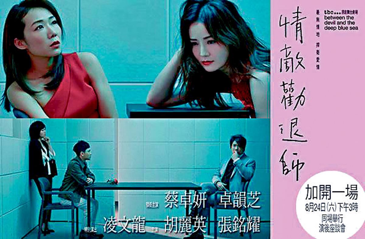 ■舞台劇《情敵勸退師》以伴侶出軌小三進擊為主題。