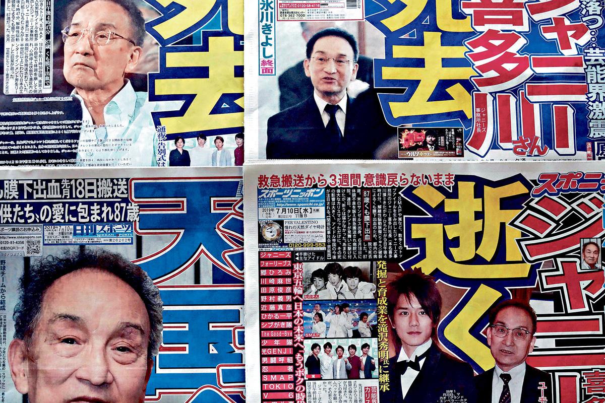 ■日本各大報章昨頭版報道喜多川病逝消息。