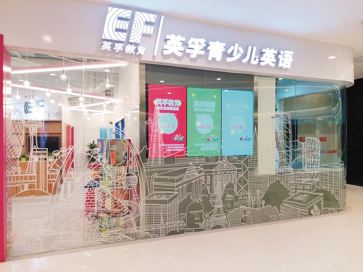 英孚教育於1993年進入中國,在上海、北京、廣州等地均設有學習中心。網上圖片
