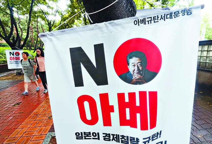 首爾街頭抗議日本對南韓實 施貿易限制的橫額。 美聯社