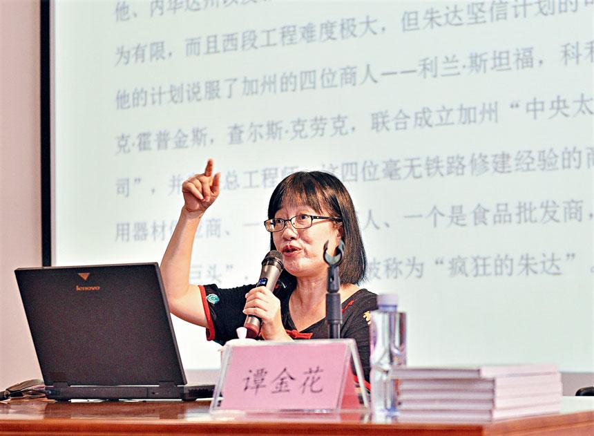 譚金花教授在演講中。主辦方提供