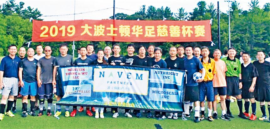 東道主艾克頓華人足球隊。