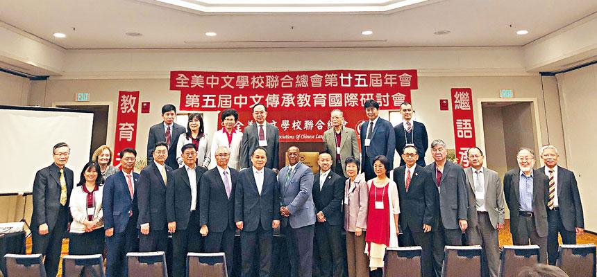 全美中文學校聯合總會舉辦第25屆年會及第5屆中文傳承教育國際研討會出席貴賓合影。
