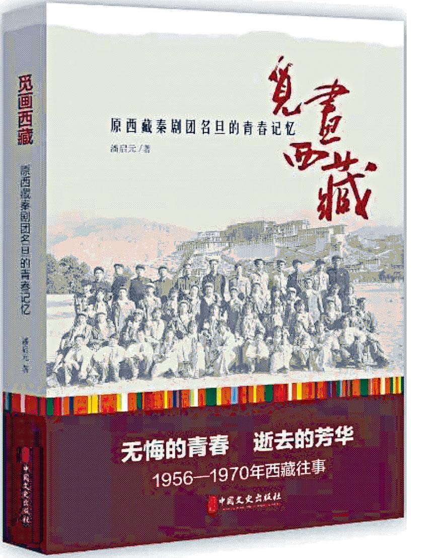 圖為潘啟元先生所著的《覓畫西藏》。