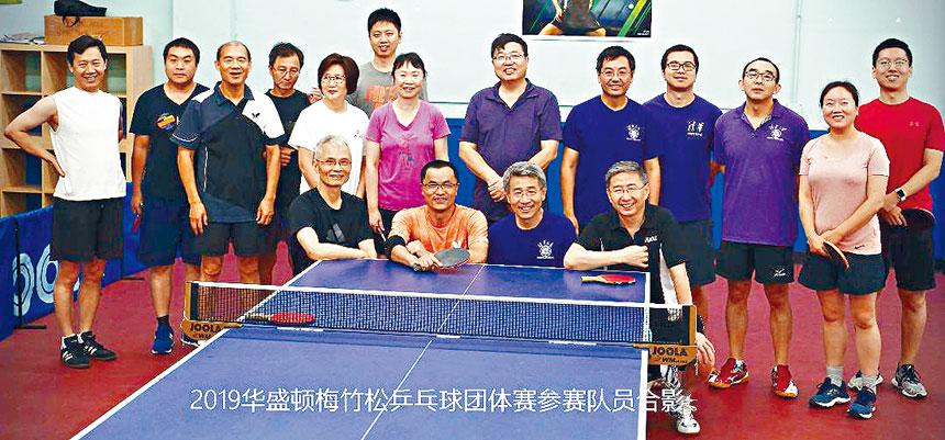 華盛頓「梅竹松」杯乒乓球團體賽參賽隊員合影。