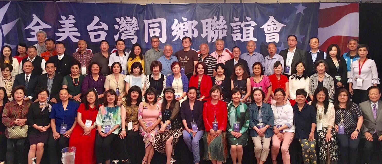 全美台灣同鄉聯誼會年會8月5日舉行,橙縣分會的李雙雙(二排左八)就任本屆全美台灣同鄉聯誼會總會長,吳程遠(三排右三)被推選為全美台聯會顧問會召集人。主辦方提供