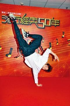 狄易達錄影前大跳高難度舞蹈動作。