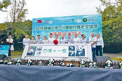 「四海⼀家.川港同行」青年交流團昨天在中國⼤熊貓保護研究中心。