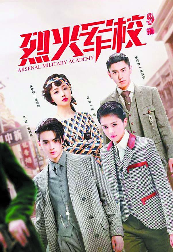 白鹿(前排右)飾演謝襄代兄從軍,女扮男裝進入陸軍講武堂 學習。 網上圖片