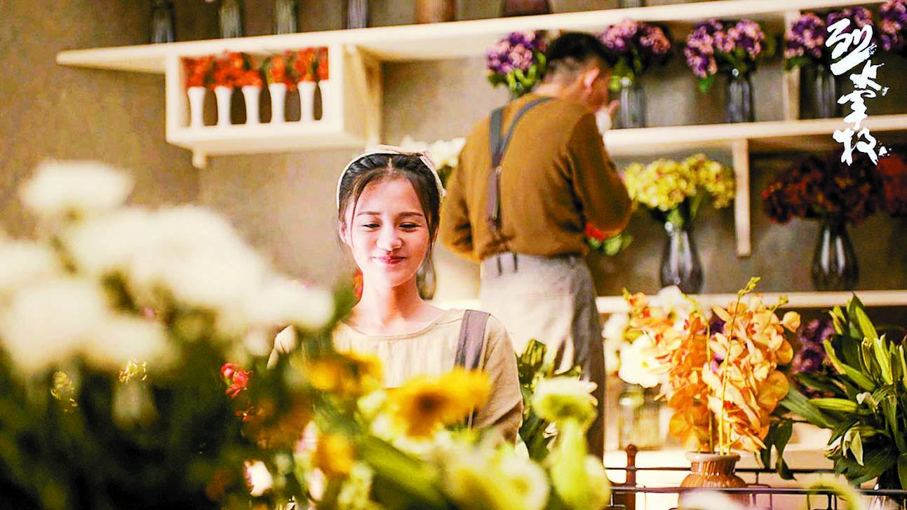 安悅溪飾演溫柔可人的花店老闆娘安 雯。 網上圖片
