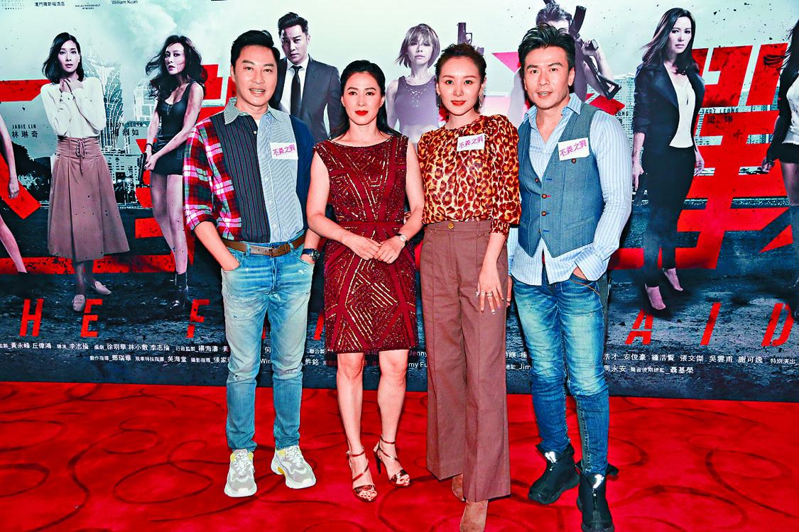 (左起)譚耀文、梁琤、何佩瑜與唐文龍,現身澳門出席首映禮。