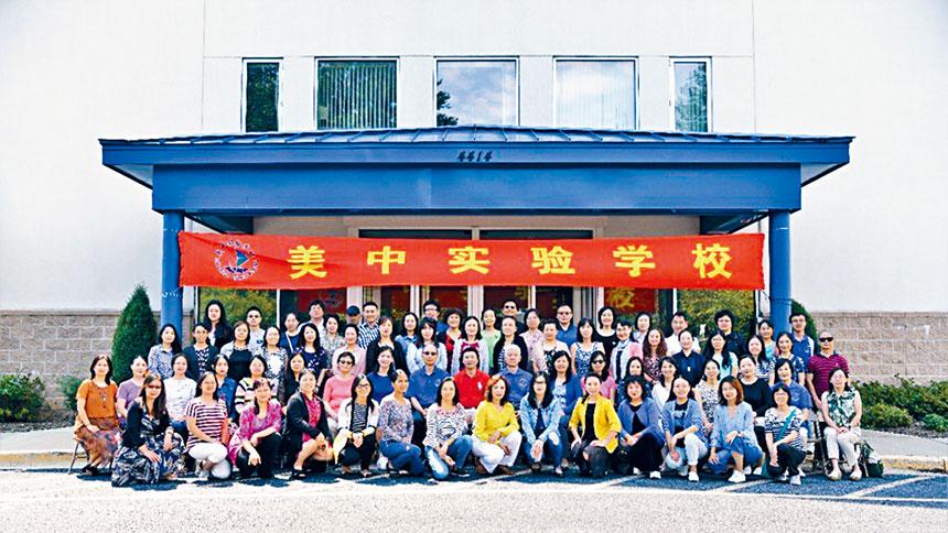 美中實驗學校舉辦教師培訓會暨新學期動員大會。