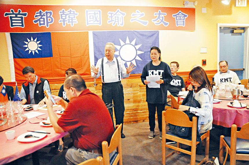 陳惠青召集華府國民黨黨團四個分部聚會討論相關事宜。