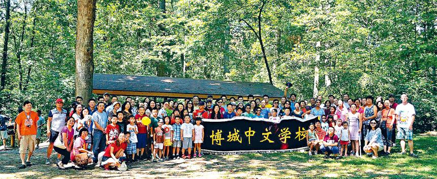 圖為博城中文學校夏季野餐聚會。