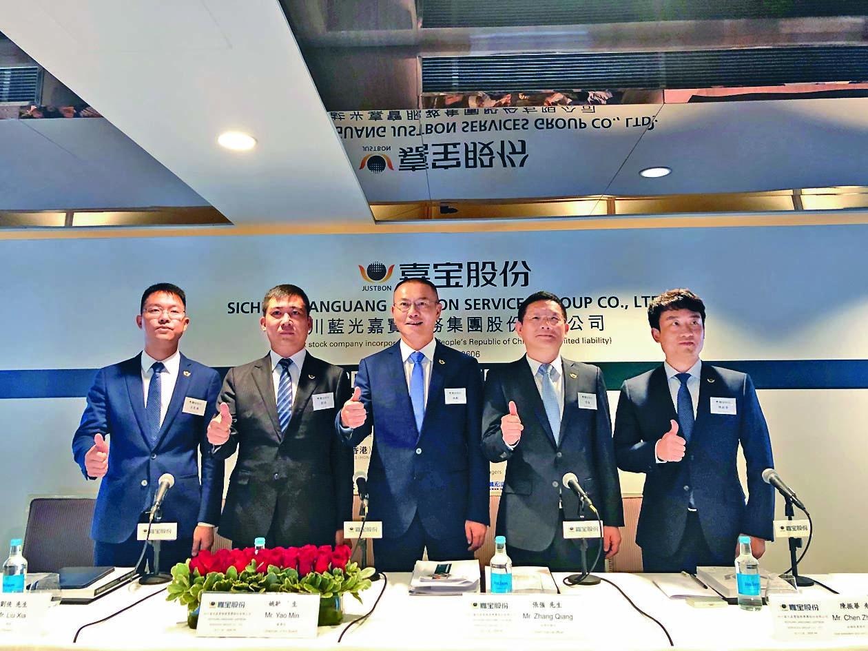 藍光嘉寶將會引入基石投資者,合共認購超過6億元股份,佔最高集資額逾四成。
