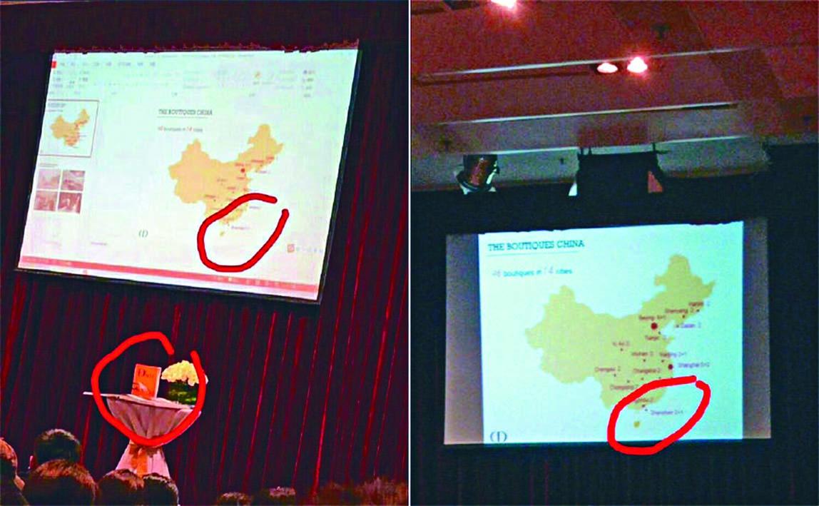迪奧日前在大學宣講活動中展示兩幅沒有台灣的中國地圖。