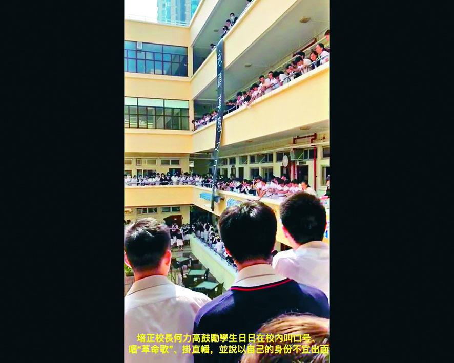 社媒流傳培正學生在校園內集會,拉起黑色直幡。