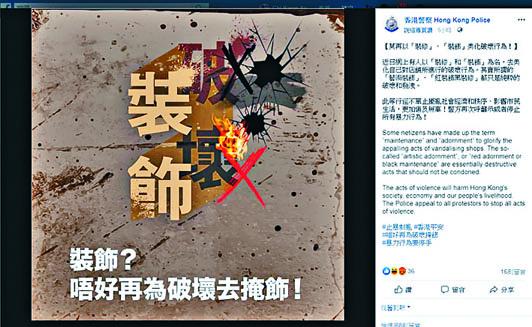 警方於社交網站發文,呼籲示威者停止所有暴力行為。