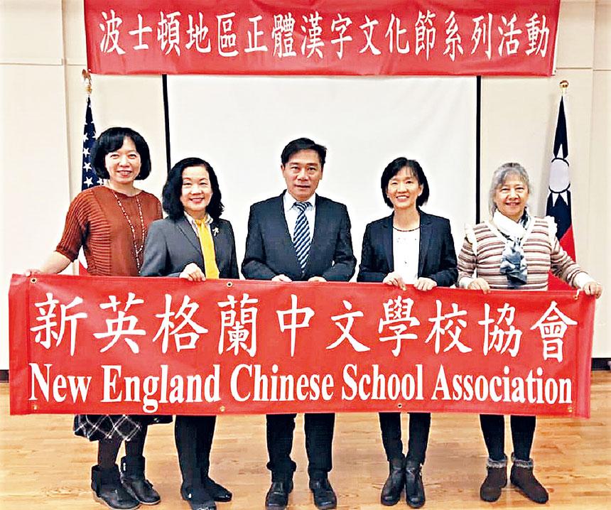 新英格蘭中文學校協會將主辦下月的第二場活動。
