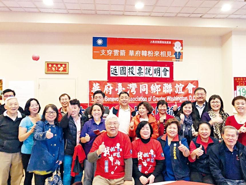 大華府兩個韓國瑜後援會聯合舉辦返台投票說明會。