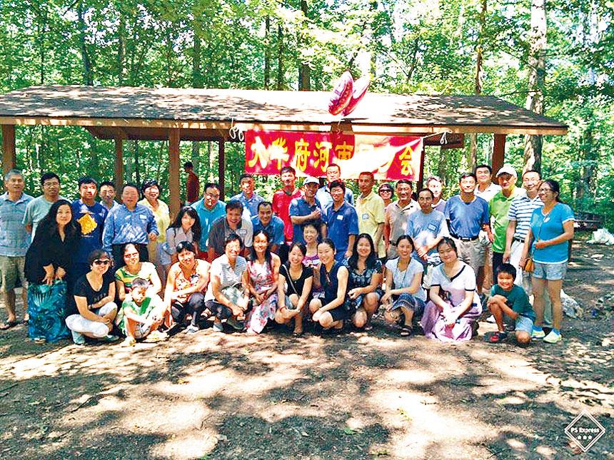 大華府河南衕鄉會野餐聚會。