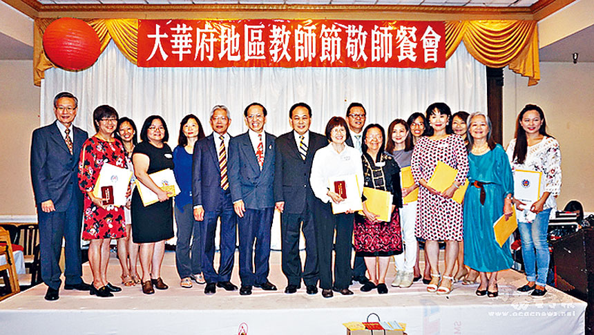黃敏境、林宏圖與7所中文學校的14位資深優良教師合影。