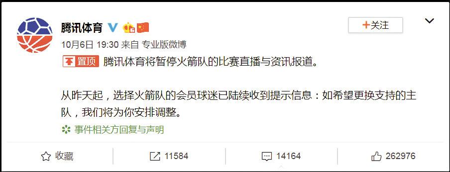 騰訊宣布暫停直播火箭隊賽事。網上圖片