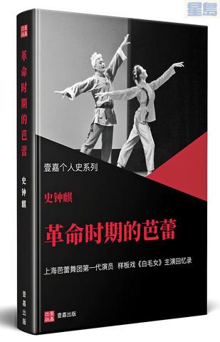 樣板戲白毛女主演史鍾麒回憶錄將上巿。壹嘉出版提供