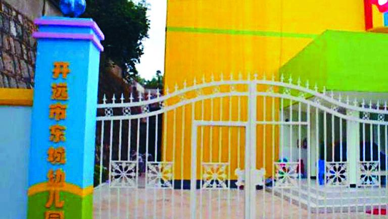 事發幼兒園入口。